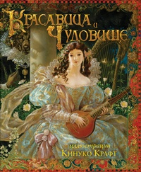 Книга: Красавица и чудовище