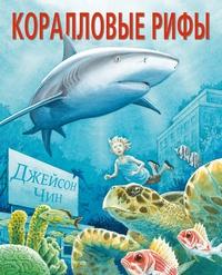 Книга: Коралловые рифы
