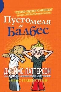 Книга: Пустомеля и Балбес