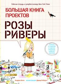 Книга: Большая книга проектов Розы Риверы