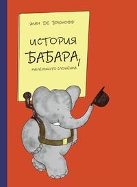 Книга: История Бабара, маленького слоненка