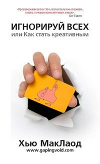 Книга: Игнорируй всех, или Как стать креативным
