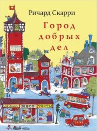 Книга: Город добрых дел (96 страниц!)