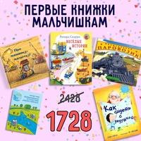 Книга: Первые книжки мальчишкам