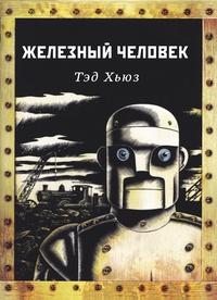Книга: Железный человек