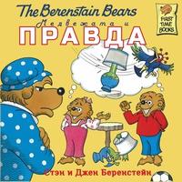 Книга: Медвежата и правда