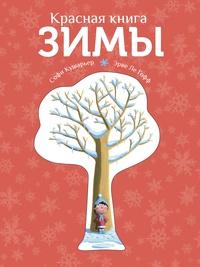 Книга: Красная книга зимы