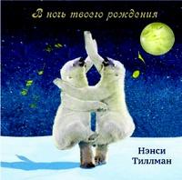 Книга: В ночь твоего рождения