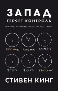 Книга: Запад теряет контроль
