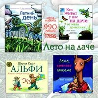 Книга: Лето на даче