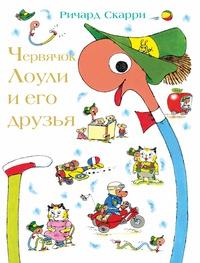 Книга: Червячок Лоули и его друзья