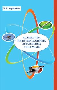 Книга: Коллективы интеллектуальных летательных аппаратов