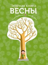 Книга: Зеленая книга весны
