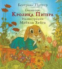 Книга: Сказка про Кролика Питера