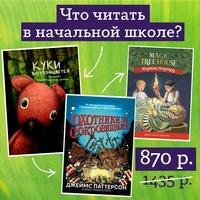 Книга: Что читать в начальной школе?