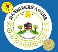 Книга: Маленький домик