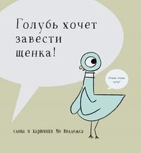 Книга: Голубь хочет завести щенка!