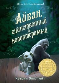 Книга: Айван, единственный и неповторимый