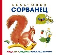 Книга: Бельчонок Сорванец