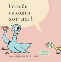 Книга: Голубь находит хот-дог!