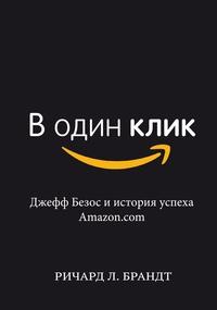 Книга: В один клик
