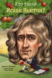 Книга: Кто такой Исаак Ньютон?