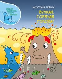 Книга: Вулкан, горячая голова!