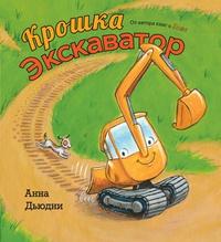 Книга: Крошка Экскаватор