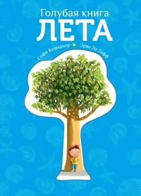 Книга: Голубая книга лета