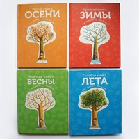 Книга: Все книги из серии «Времена года» (-15%)