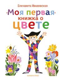 Книга: Моя первая книжка о цвете