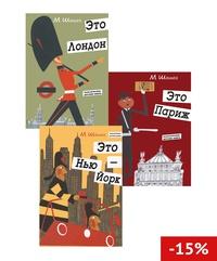 Книга: Три книги Мирослава Шашека в одном наборе