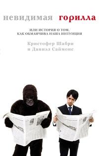 Книга: Невидимая горилла, или История о том, как обманчива наша интуиция
