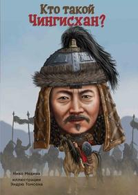 Книга: Кто такой Чингисхан?