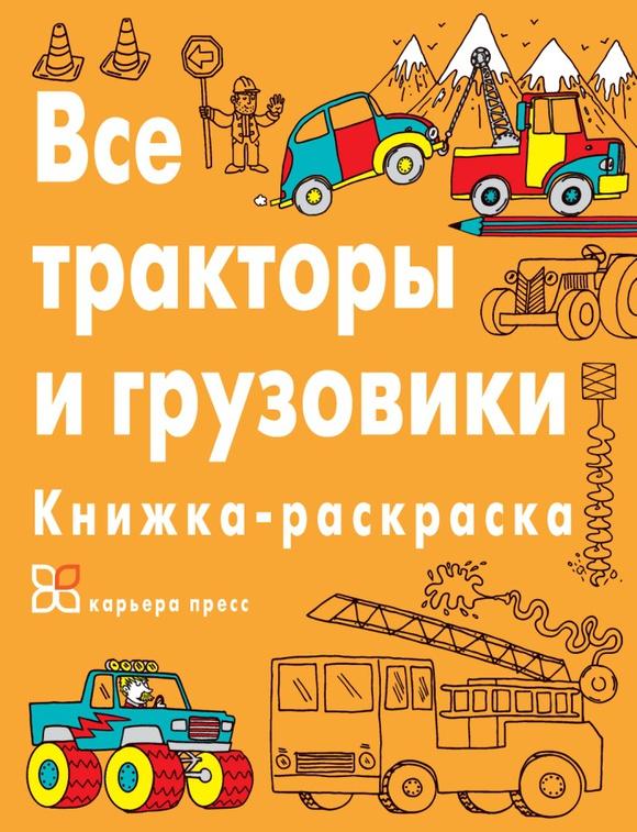 Все тракторы и грузовики, книжка про трактор
