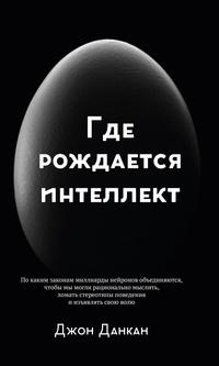 Книга: Где рождается интеллект
