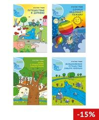 Книга: Четыре книги из серии «Мир синьора капельки»