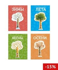Книга: Все книги из серии «Времена года»