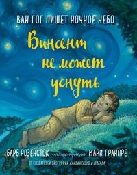 Книга: Винсент не может уснуть. Ван Гог пишет ночное небо