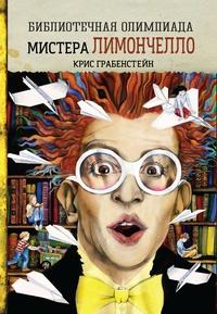 Книга: Библиотечная олимпиада мистера Лимончелло