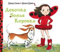 Книга: Девочка Божья Коровка