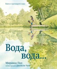 Книга: Вода, вода...Книга о круговороте воды