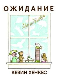 Книга: Ожидание