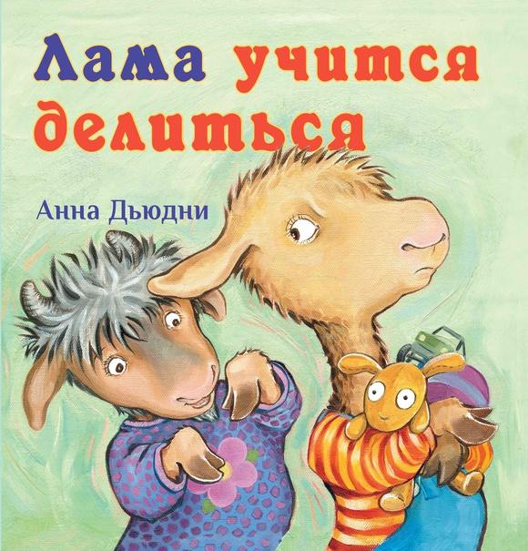 Лама учится делиться. Анна Дьюдни, книжка для детей