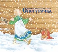 Книга: Снегурочка