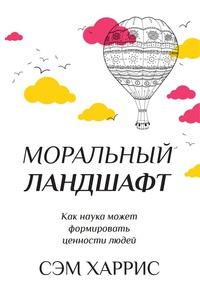 Книга: Моральный ландшафт
