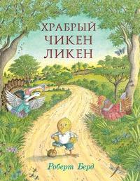 Книга: Храбрый Чикен Ликен