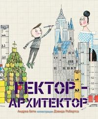 Книга: Гектор-архитектор