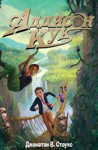 Книга: Аддисон Кук и сокровища инков