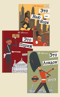 Книга: Три книги Мирослава Шашека в одном наборе (-15%)